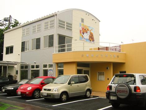 小倉台動物病院1